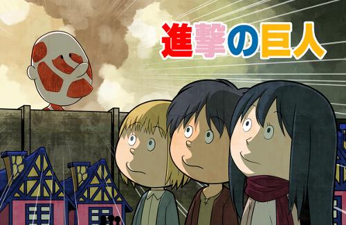 漫画・アニメ・キャラクターの噂・裏技・裏話_もしも進撃の巨人がサザエさん風に描かれたら