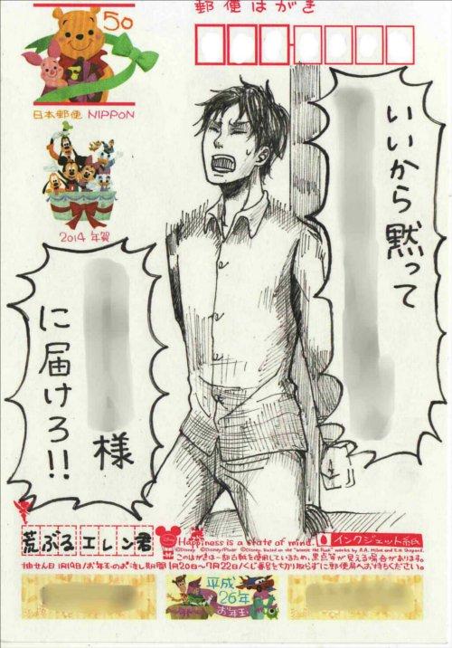 漫画・アニメ・キャラクターの噂・裏技・裏話_もしも届いたら腹筋崩壊?な「進撃の巨人」年賀状