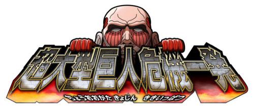 漫画・アニメ・キャラクターの噂・裏技・裏話_進撃の巨人と黒髭危機一髪がコラボ