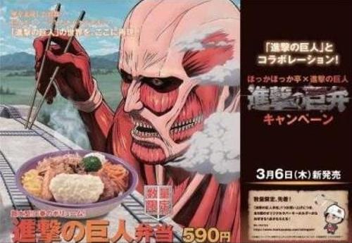 漫画・アニメ・キャラクターの噂・裏技・裏話_進撃の巨人がほっかほっか亭とコラボ