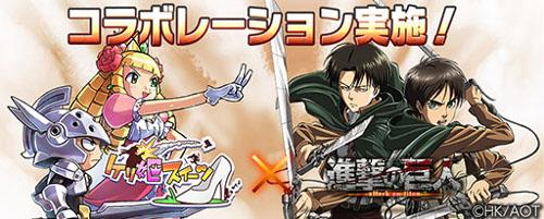 漫画・アニメ・キャラクターの噂・裏技・裏話_進撃の巨人がケリ姫スイーツとコラボ