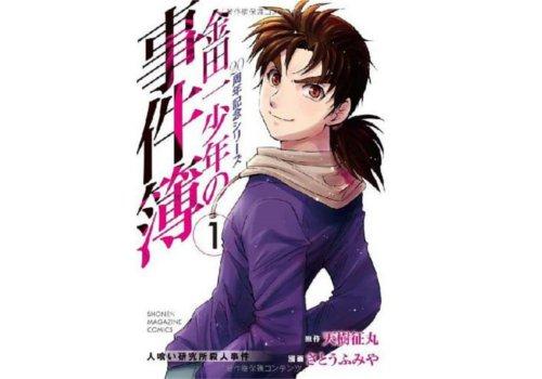 漫画・アニメ・キャラクターの噂・裏技・裏話_金田一少年の事件簿が14ぶりに連続テレビアニメで復活