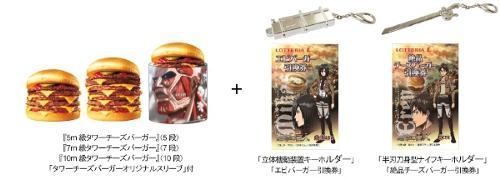 漫画・アニメ・キャラクターの噂・裏技・裏話_ロッテリアが進撃の巨人とコラボして巨人捕食セットを販売