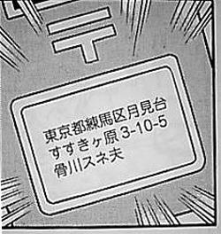 漫画・アニメ・キャラクターの噂・裏技・裏話_ドラえもんは練馬区に住んでる