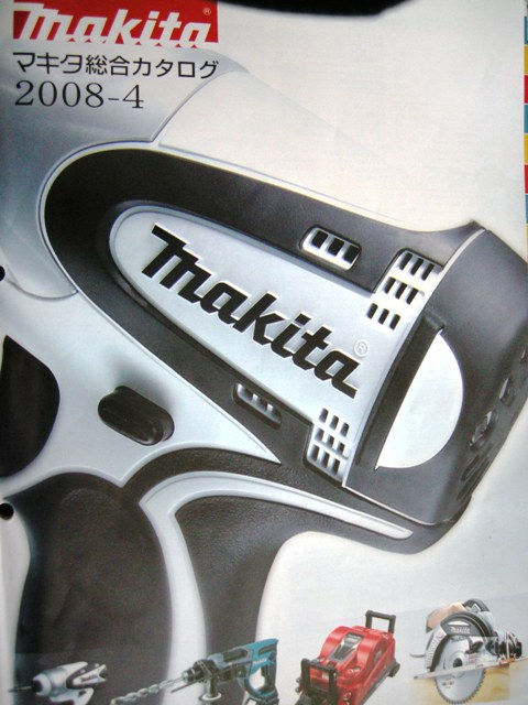 マキタカタログ 2008.4月