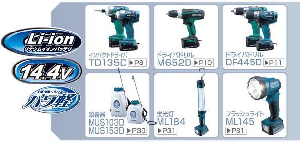 マキタ BL1415対応機種