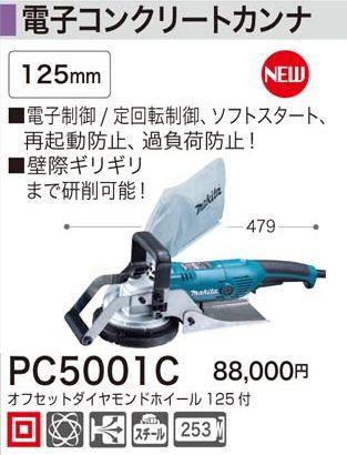 マキタ 電子コンクリートカンナPC5001C