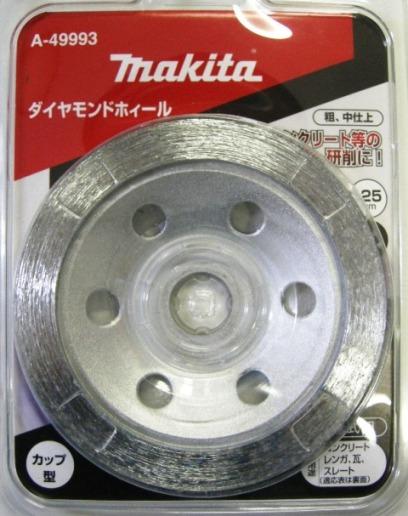 マキタ ダイヤモンドホイールA-49993