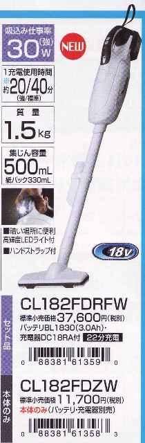マキタ 18V充電式クリーナーCL182FDRFW