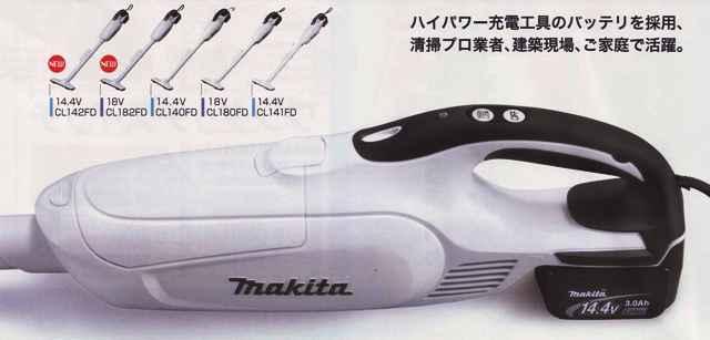 マキタ 14.4V充電式クリーナーCL142FD