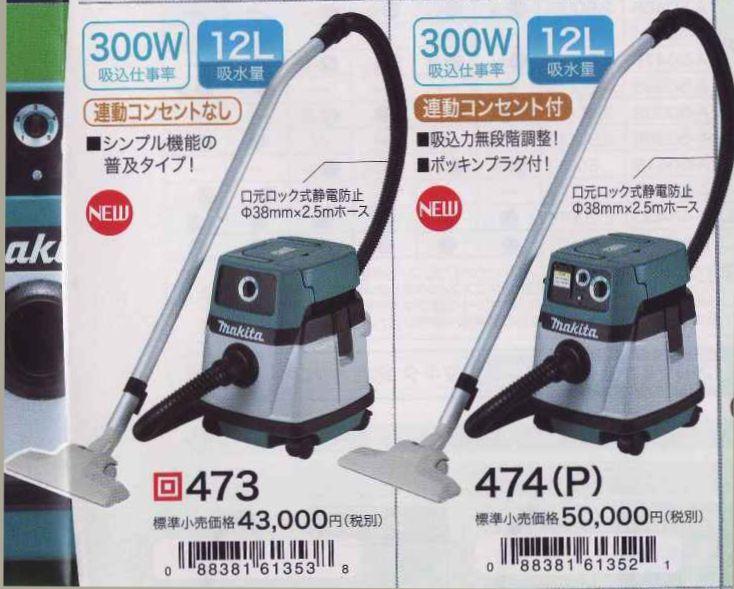 マキタ 15L集塵機473,474P 乾湿両用
