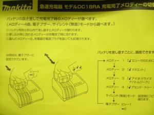 マキタ 充電器DC18RA 充電完了メロディー