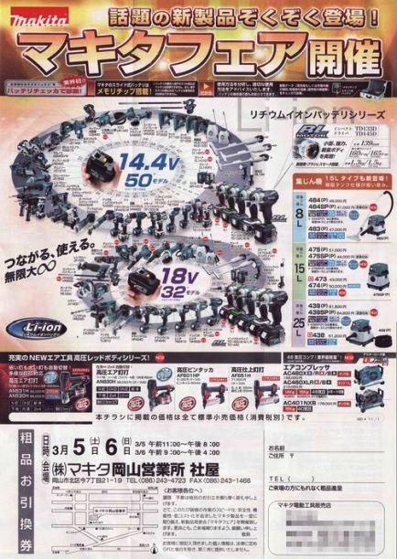 2011.3月 マキタフェア(展示会)