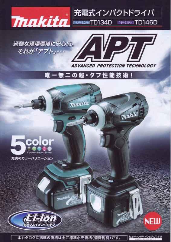 マキタ インパクトドライバTD134D,TD146D