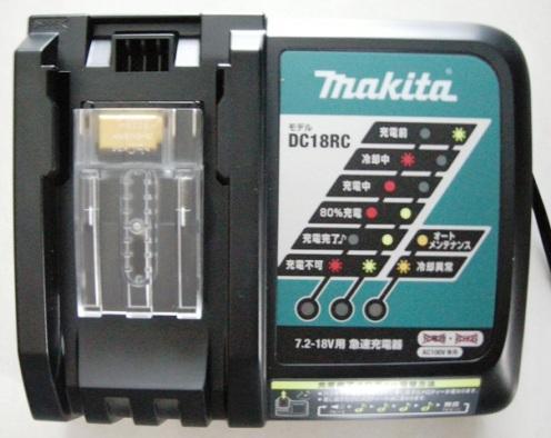 マキタ DC18RC 充電器