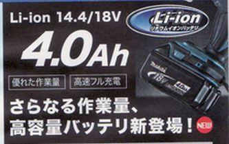 マキタ 4.0Ahバッテリ BL1840 BL1440