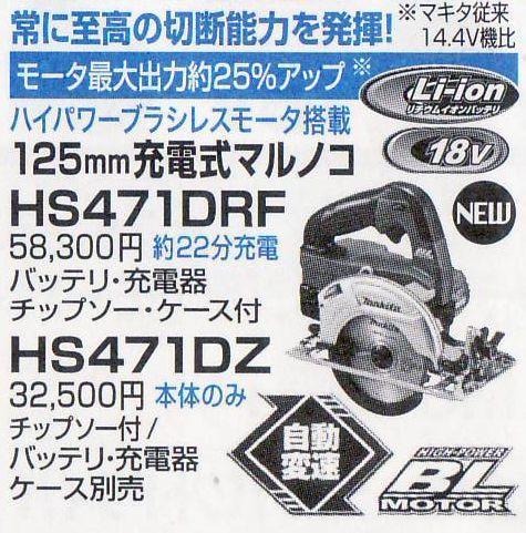マキタ HS470D,HS471D