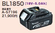 マキタ 18V-5.0AhバッテリBL1850