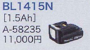 マキタ 14.4V-1.5Ah バッテリBL1415N
