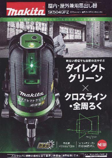 マキタ レーザー墨出し器SK504GPZ