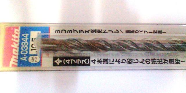 マキタ SDSプラス超硬ドリル10.5径