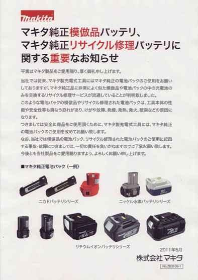 マキタ リサイクル修理バッテリに関するお知らせ