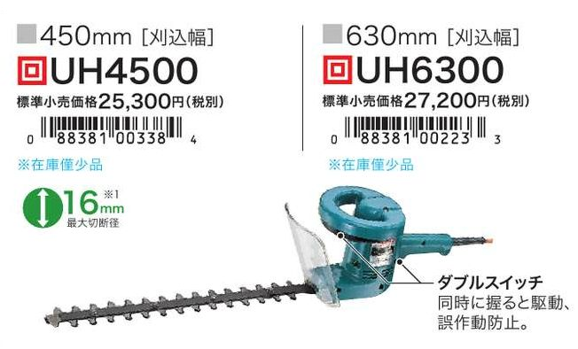 マキタ 450mm生垣バリカンUH4500
