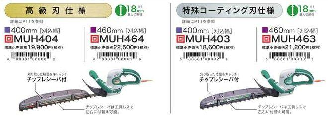 マキタ 460mmMUH463