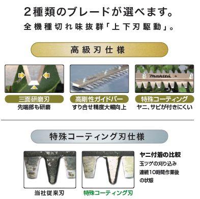 マキタ 生垣バリカン用シャーブレード(替刃)