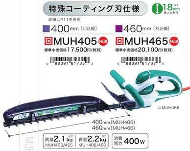 マキタ MUH405