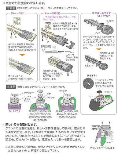 マキタ 生垣バリカン・ヘッジトリマー用刃の交換方法