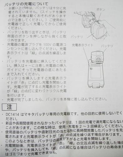 マキタ バッテリ1250使用方法