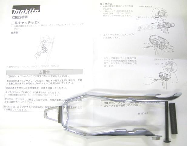 マキタ 工具キャッチャーDX A-52716