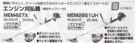マキタ エンジン刈払機MEM2651UH