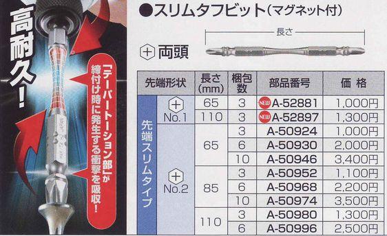 マキタ 先端スリムビット A-52881 2011.9月新製品