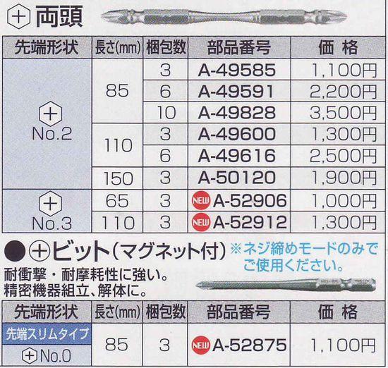 マキタ トーションタフビット+3-65・110 A-52906,A-52912