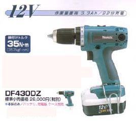 マキタ 12V充電式ドライバドリルDF430DZ(本体のみ)