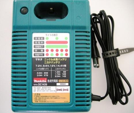 マキタ 充電器DC1439