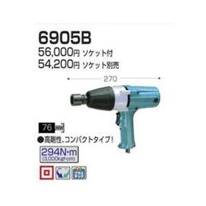 マキタ インパクトレンチ6905B(ソケット別売)