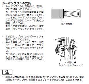 マキタ LS0840FカーボンブラシCB322交換方法