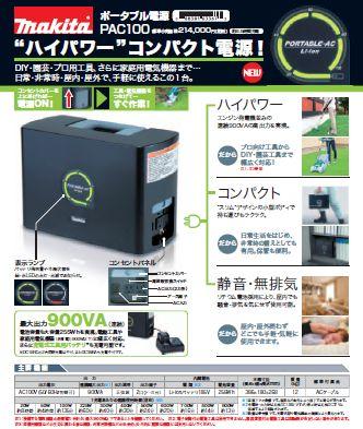 マキタ ポータブル電源PAC100