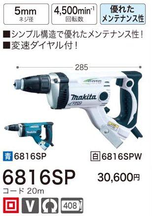 マキタ スクリュードライバ6816Sp