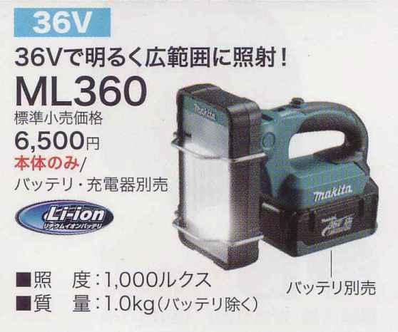 マキタ 36V蛍光灯ML360
