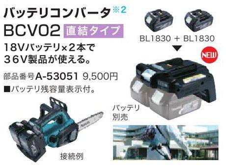 マキタ バッテリコンバータBCV02
