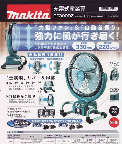 マキタ 18V/14.4V充電式産業扇(扇風機・ファン)CF300DZ
