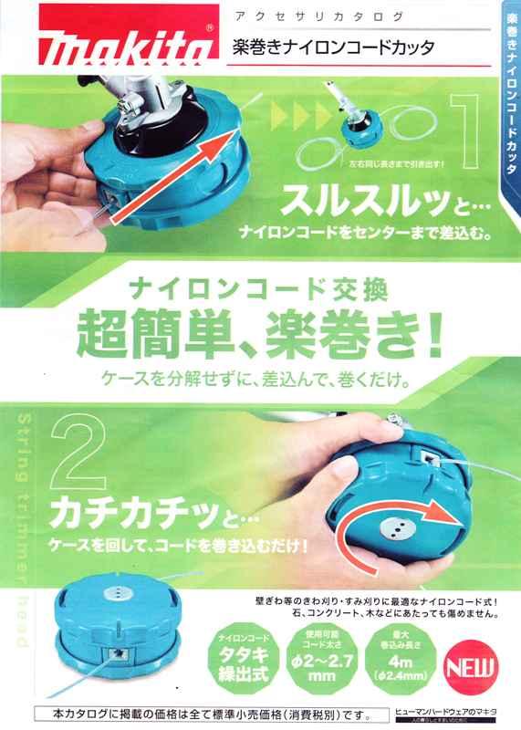 マキタ 楽巻きナイロンコードカッタ A-55164