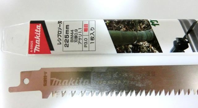 マキタ 225mmレシプロ刃 竹・塩ビ・木材用 A-55625