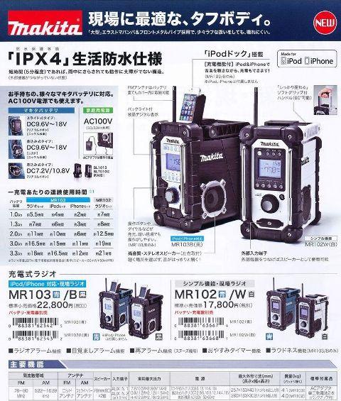 マキタ 7,2-18V充電式ラジオMR102