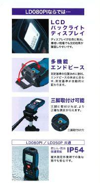 マキタ レーザー距離計LD050P
