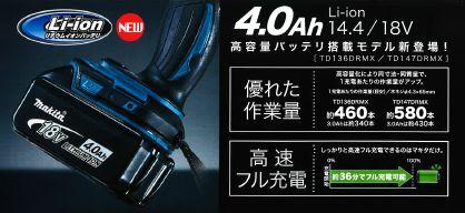マキタ 18V 4.0Ah リチウムイオンバッテリBL1840